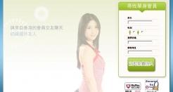 hongkongcupid.com thumbnail