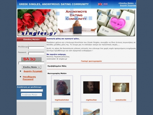 singles.gr thumbnail